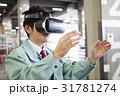 倉庫 VR ビジネスマンの写真 31781274