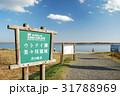 青天のウトナイ湖からの眺め01 31788969
