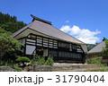 重要伝統的建造物保存地区 白馬村青鬼集落 31790404