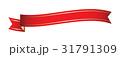 リボン 飾り 装飾のイラスト 31791309
