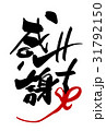 感謝 筆文字 文字のイラスト 31792150