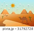 エジプト人 ステキ いいねのイラスト 31792728