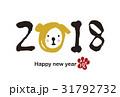 2018年 年賀状 戌年のイラスト 31792732