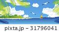 夏 海 ヨットのイラスト 31796041