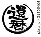筆文字 賀の祝い 還暦 イベント 31806406