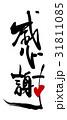 感謝 筆文字 文字のイラスト 31811085