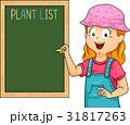 子供 女の子 女子のイラスト 31817263