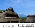 富士山 古民家 茅葺き屋根の写真 31818883