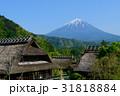 富士山 古民家 茅葺き屋根の写真 31818884