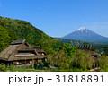 富士山 古民家 茅葺き屋根の写真 31818891