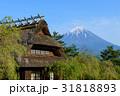 富士山 古民家 茅葺き屋根の写真 31818893