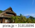 富士山 古民家 茅葺き屋根の写真 31818896