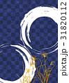 背景 和 和風のイラスト 31820112