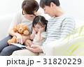 家族 絵本 人物の写真 31820229