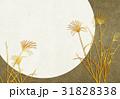 ススキと月【和風背景・シリーズ】 31828338