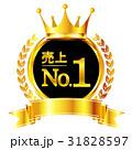 王冠 メダル ナンバーワンのイラスト 31828597