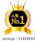 王冠 メダル ナンバーワンのイラスト 31828603