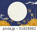 秋【和風背景・シリーズ】 31828962