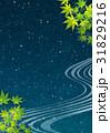 夜空と青楓【和風背景・シリーズ】 31829216