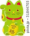 招き猫 合格 合格祈願のイラスト 31844703