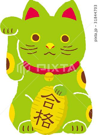 招き猫 合格祈願 31844703