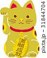 招き猫 満願成就 猫のイラスト 31844704