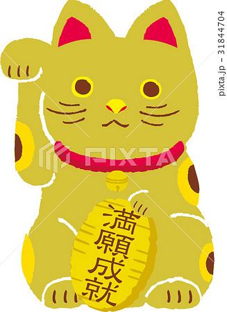 招き猫 満願成就 31844704