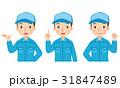 作業員 男性 作業のイラスト 31847489