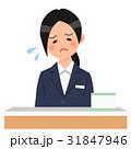 受付で落ち込む紺のスーツを着た女性 31847946