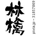 筆文字 文字 林檎のイラスト 31857869