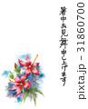 暑中見舞い ハガキテンプレート グリーティングのイラスト 31860700