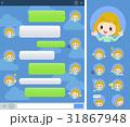 女の子 子供 SNSのイラスト 31867948