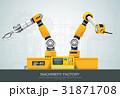 ファクトリー 工場 製造所のイラスト 31871708
