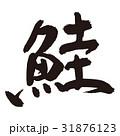鮭 筆文字 31876123