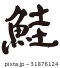鮭 筆文字 31876124