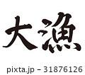 大漁 筆文字 31876126