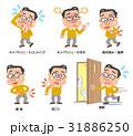 男性 更年期 症状 それぞれ イラスト 31886250