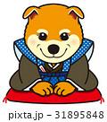犬 お辞儀 挨拶のイラスト 31895848