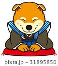 犬 お辞儀 挨拶のイラスト 31895850