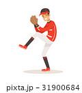 スポーツ ベースボール 白球のイラスト 31900684