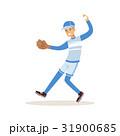 ベースボール 白球 野球のイラスト 31900685