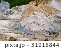 北海道 登別地獄谷 31918844