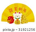 正月イラスト 招き猫 31921256