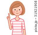 女性 人物 指差しのイラスト 31921908