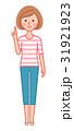 女性 人物 指差しのイラスト 31921923