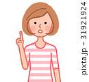 女性 人物 指差しのイラスト 31921924