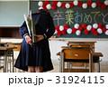 卒業生 教室 別れ 31924115
