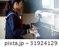 ピアノを弾く女子生徒 31924129