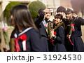 校庭 卒業生たち 31924530