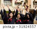 校庭 卒業生たち 31924557